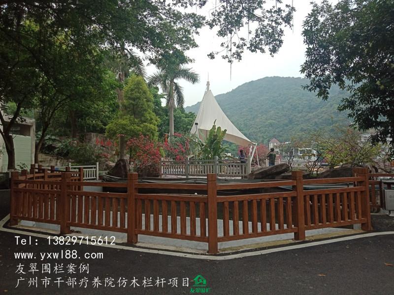 广州干部疗养院仿木栏杆项目