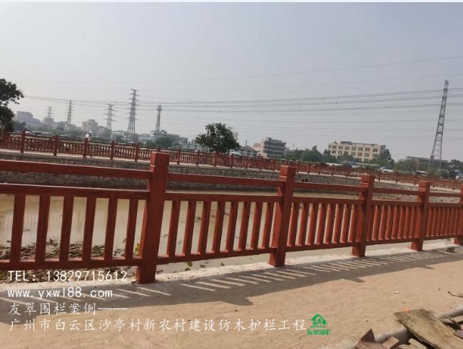 广州市白云区沙亭村新农村建设仿木护栏工程