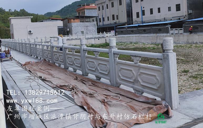 广州市增城区派潭镇背阴村仿石栏杆项目