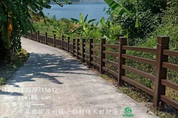 广州市从化区吕田镇小杉村仿木栏杆项目