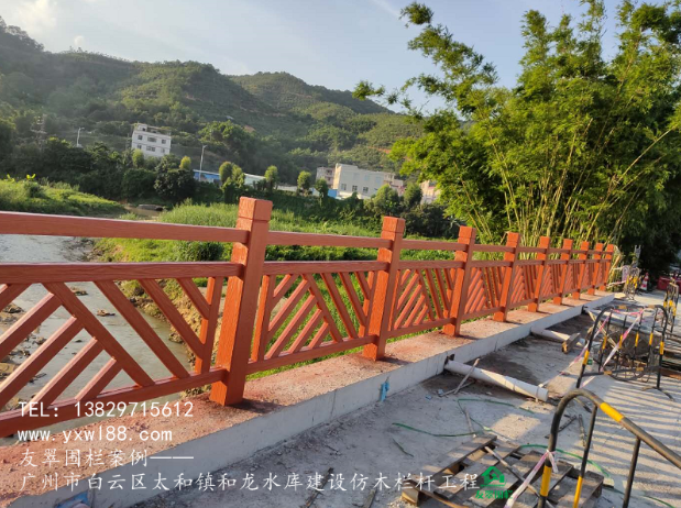 广州市白云区太和镇和龙水库建设仿木栏杆工程