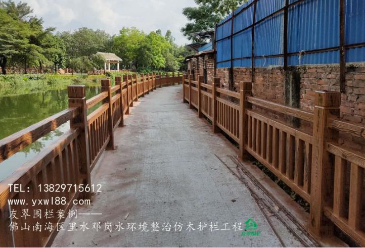 佛山南海区里水邓岗水环境整治仿木护栏工程