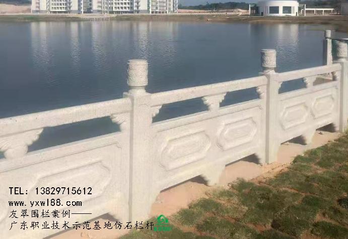 广东职业技术示范基地仿石栏杆项目